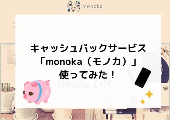 monokaのレビュー