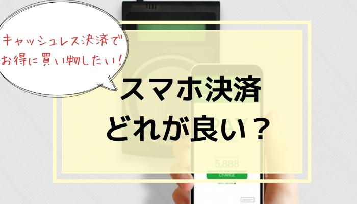 スマホ決済どれがいい?おすすめのキャッシュレス決済アプリの特徴まとめ